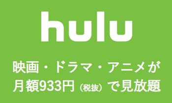 hulu広告