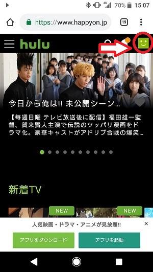 huluトップ画面右上に表示されているアカウントアイコンをタップ