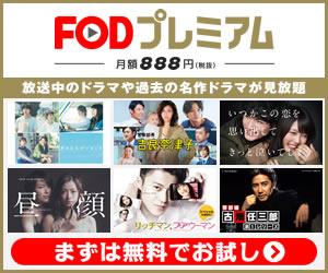 FODプレミアム広告